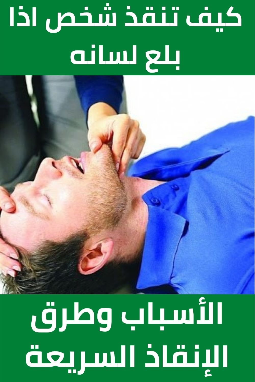 كيف تنقذ شخص اذا بلع لسانه Holding Hands Hands