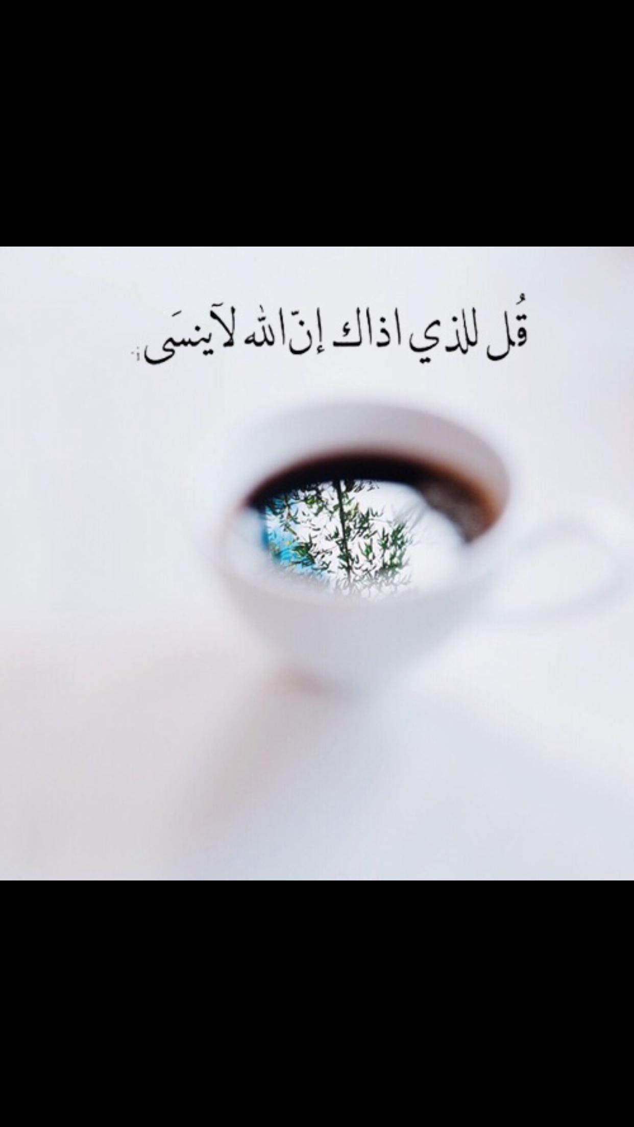 ان الله لا ينسى Islamic Quotes Wallpaper Narcissism Quotes Arabic Phrases