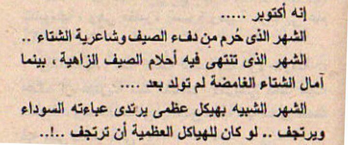 قس بن ساعدة Adhamsharkawi Words Quotes Pretty Quotes Quotes For Book Lovers