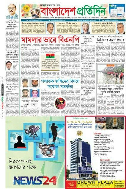 news bangladesh protidin