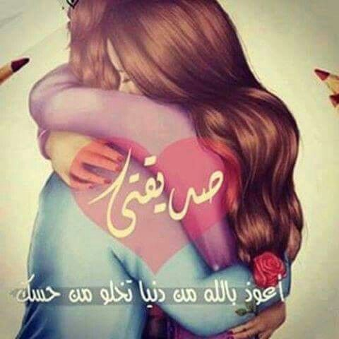 Pin By Hebatullah On بالعربي أحلي Friends Quotes My Best Friend Friends Forever