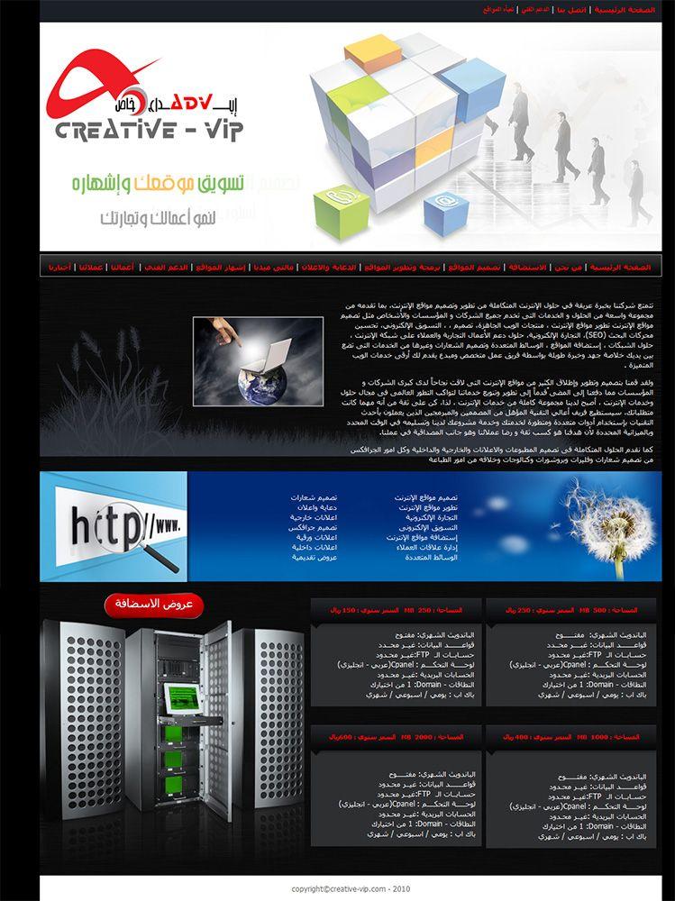 قالب ووردبريس دعم فني تصاميم مبتكرة لموقع وكالة دعاية واعلان اونلاين بالرياض السعودية اقدم خدماتي عن بعد تصميم برمجة Hurghada Egypt Wordpress Template Hurghada