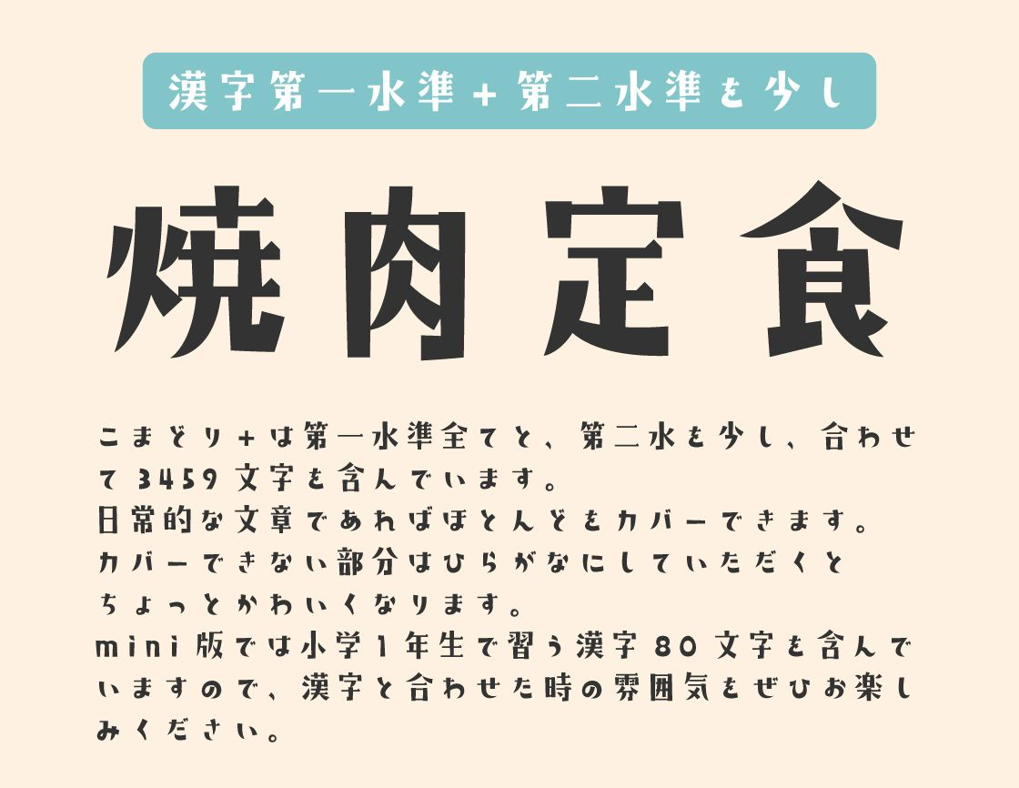 こまどり ヤマナカデザインワークス 日本語フォント デザイン ロゴデザイン