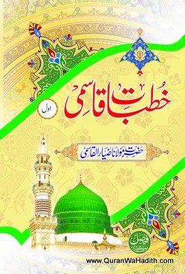 Khutbat e Qasmi, 5 Vols, Hazrat Maulana Zia ul Qasmi, خطبات قاسمی in