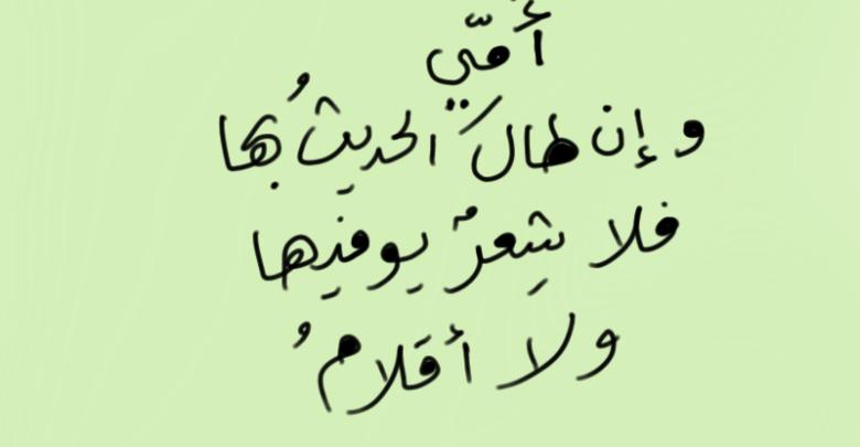 اجمل كلام عن امي الغالية أجمل مخلوقة في الكون Arabic Calligraphy