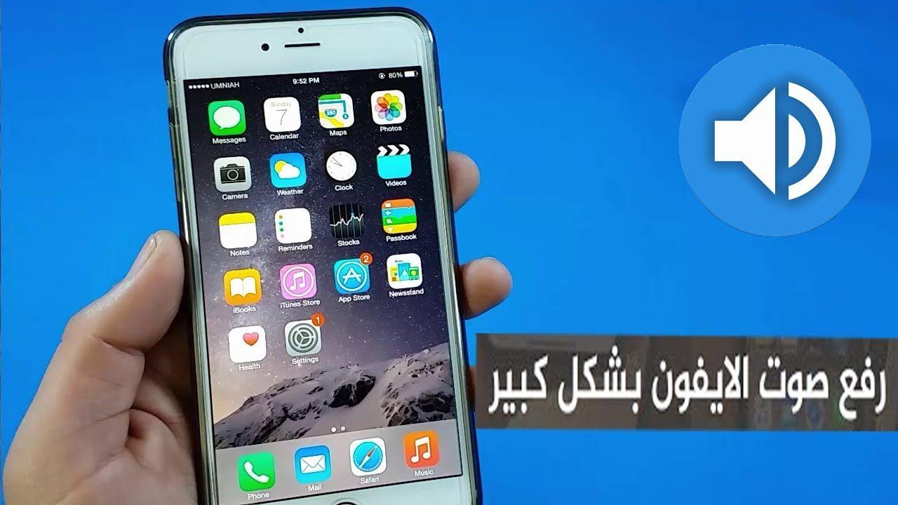 طريقة رفع صوت الايفون Iphone بشكل كبير الى اقصى درجة Galaxy Phone Samsung Galaxy Samsung Galaxy Phone