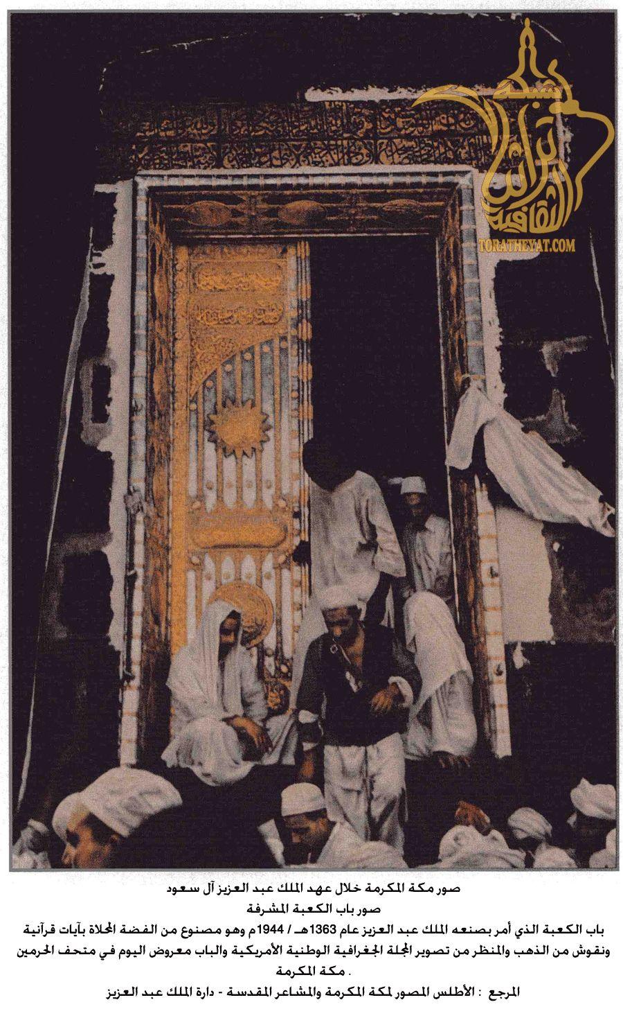 باب الكعبة المشرفة في الماضي Kaba Makkah Islamic Art