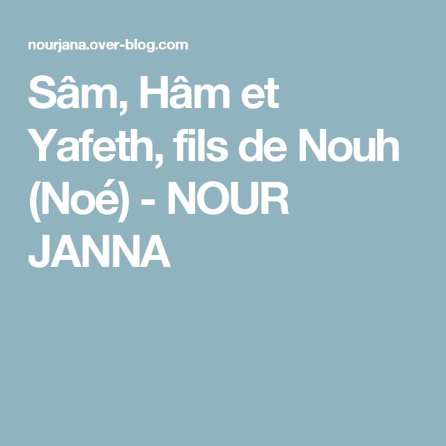 Sam Ham Et Yafeth Fils De Nouh Noe Nour Janna Ham Noe Nour