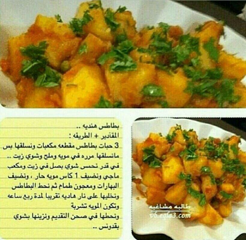 بطاطس هندية Indian Food Recipes Recipes Cooking