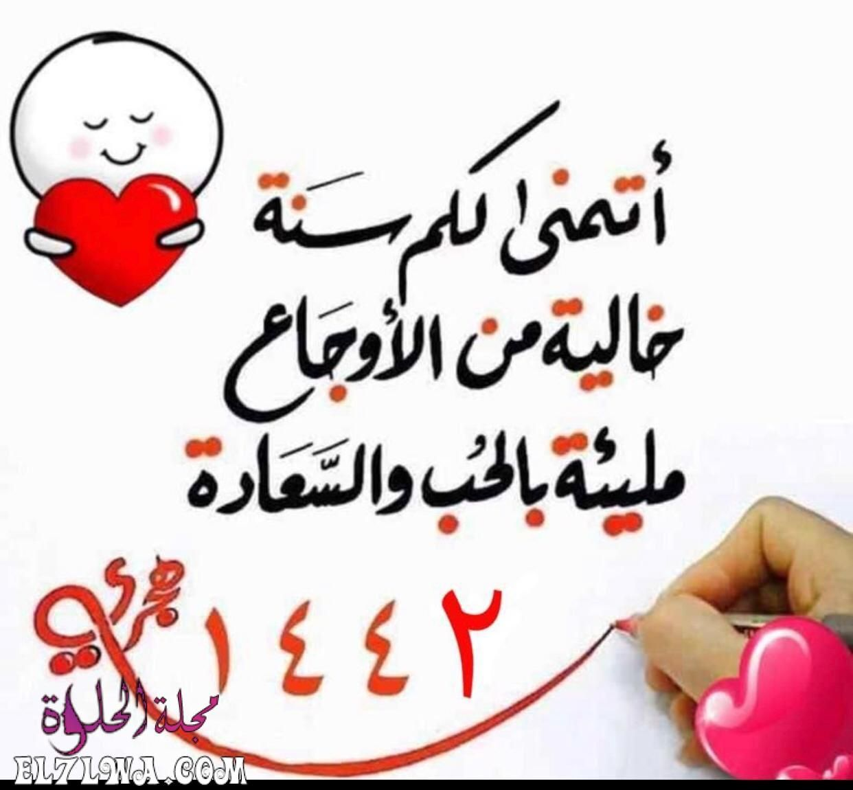 Pin By العربي للبرامج الموثوقة On التقويم الهجري 1442 والميلادي 2021 Happy Islamic New Year Islamic New Year Hijri New Year
