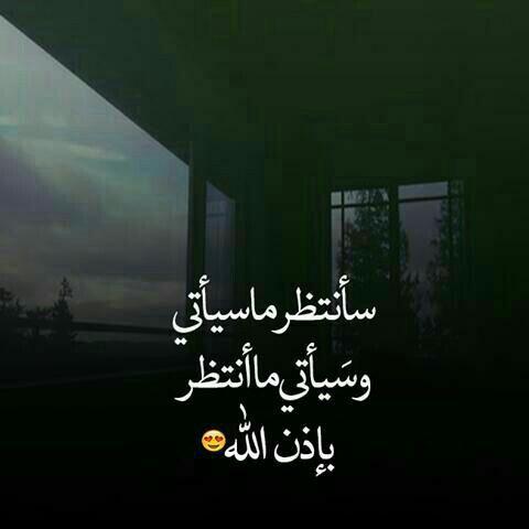 ثقة وأمل بالله ايمان أمل ايجابية A N S Feelings Words Arabic Quotes Positive Quotes