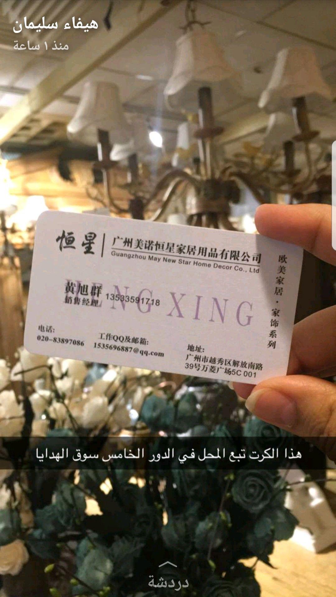 Pin By Mzoon27 On الصين Home Decor Decor New Star