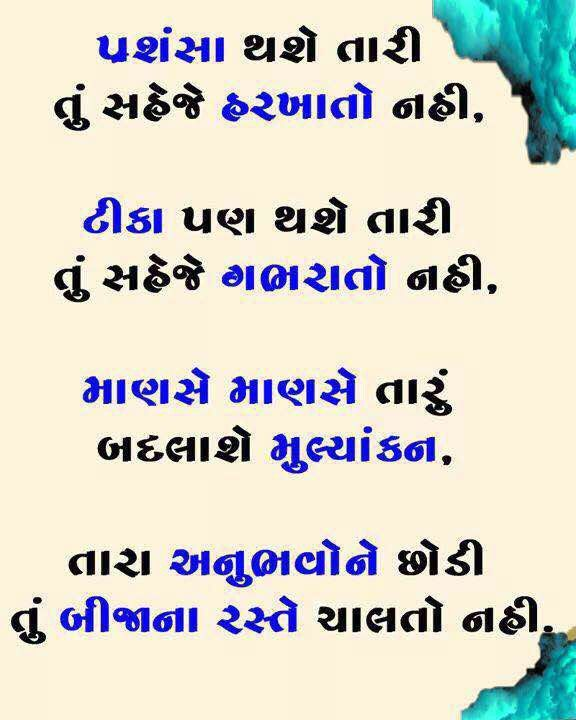 Pin by Kaivalya Desai on Gujarati Quotes Positive quotes