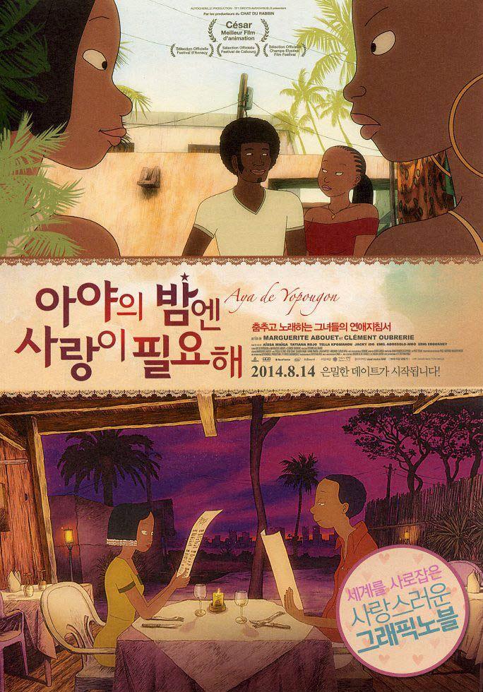 아야의 밤엔 사랑이 필요해 / Aya de Yopougon, Aya Of Yop City / moob.co.kr / [영화 찌라시, movie, 포스터, poster]