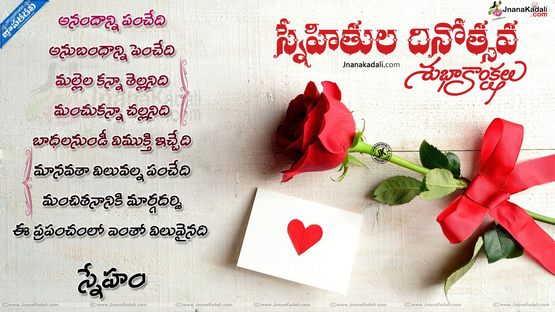 Friendship day telugu quotes wishes greetings images wallpapers friendship day telugu quotes wishes greetings images wallpapers pictures friendship day pictures in telugu friendship altavistaventures Image collections