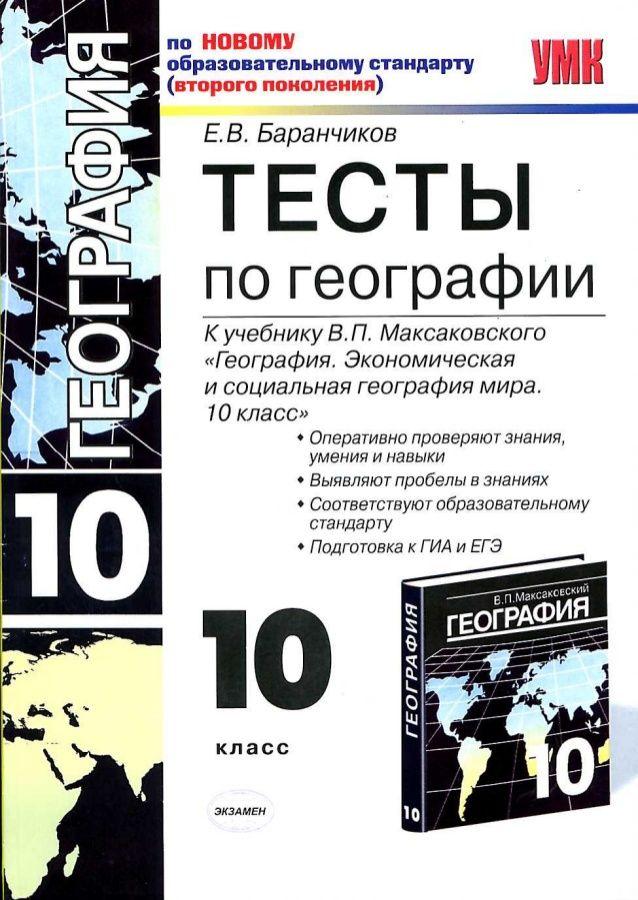 Списывай ру по русскому 7 класс львов львова