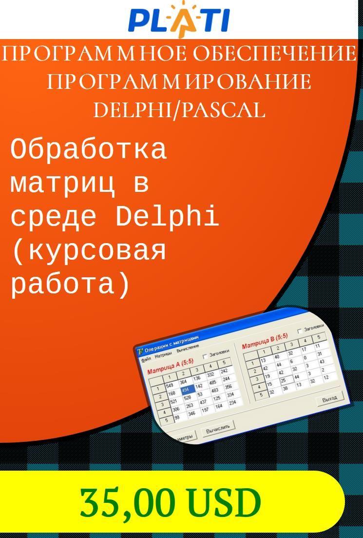 Обработка матриц в среде delphi курсовая работа Программное  Обработка матриц в среде delphi курсовая работа Программное обеспечение Программирование delphi pascal