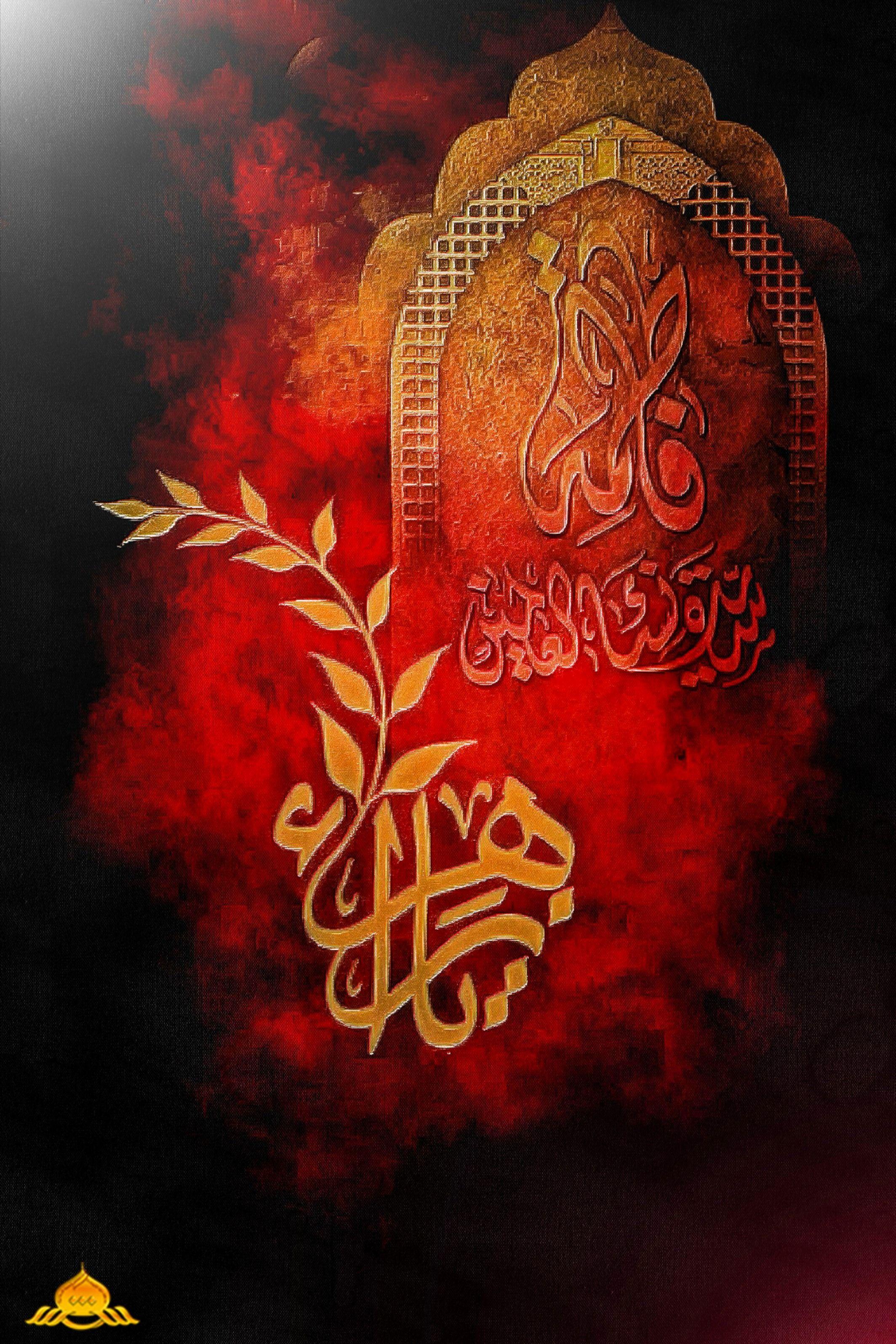 السيدة فاطمة الزهراء ع Lady Fatimah Al Zahra A S In 2021 Art Arabic Calligraphy Calligraphy