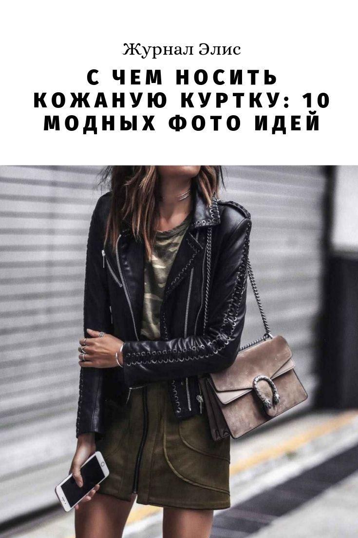 С чем носить кожаную куртку: 10 модных фото идей | Кожаная ...