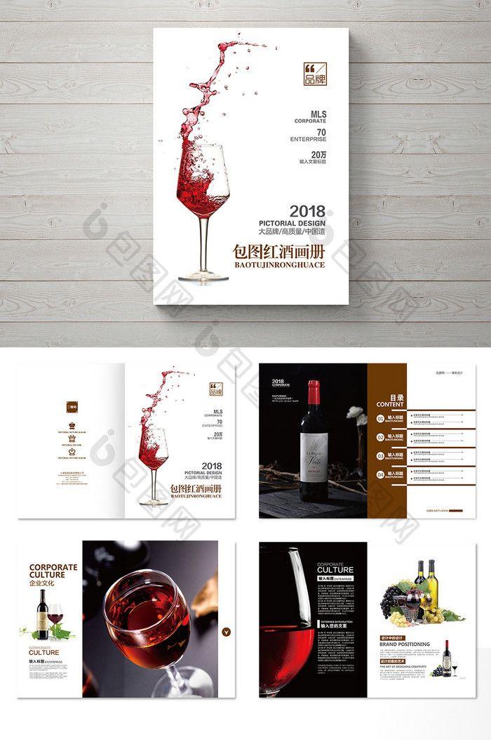 2018 High End Atmosphere Grape Wine Brochure Design Album Brochure