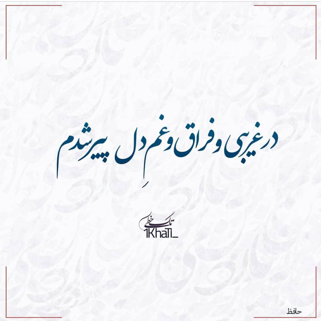 حافظ Persian Quotes Cool Words Persian Poetry