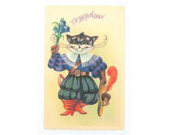 Подруге приколы, кот в сапогах открытка