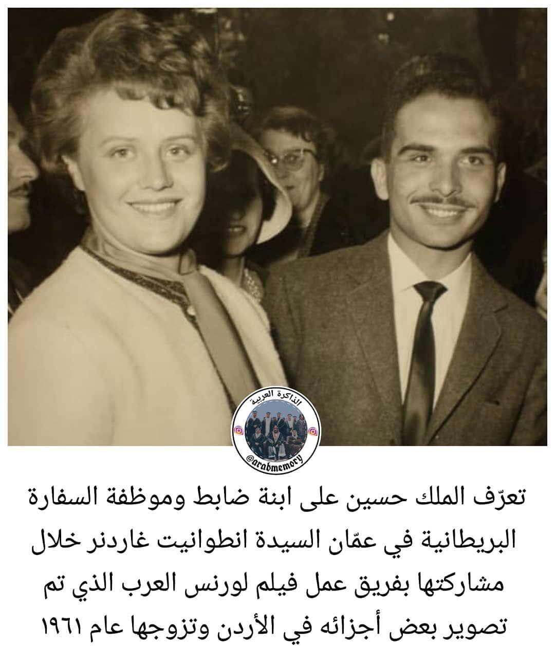 أصبح اسمها الأميرة منى الحسين وهي والدة الملك عبدالله الثاني أكبر أبناء الملك حسين ووالدة الأمير فيصل وقد طلقها الملك Smart Watch Wearable Smart