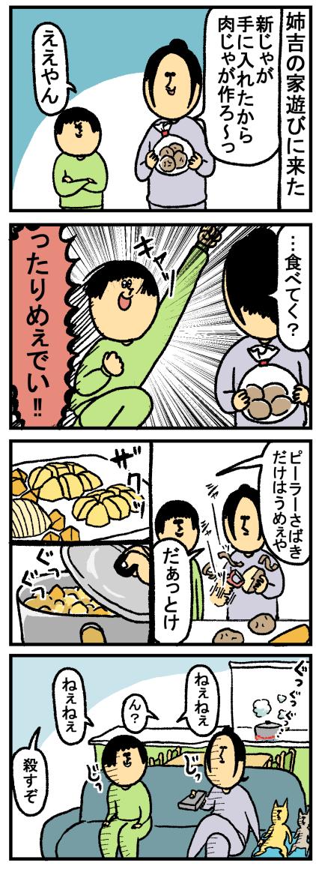 姉吉の料理の腕前や如何に まめきちまめこニートの日常 comics clever blog