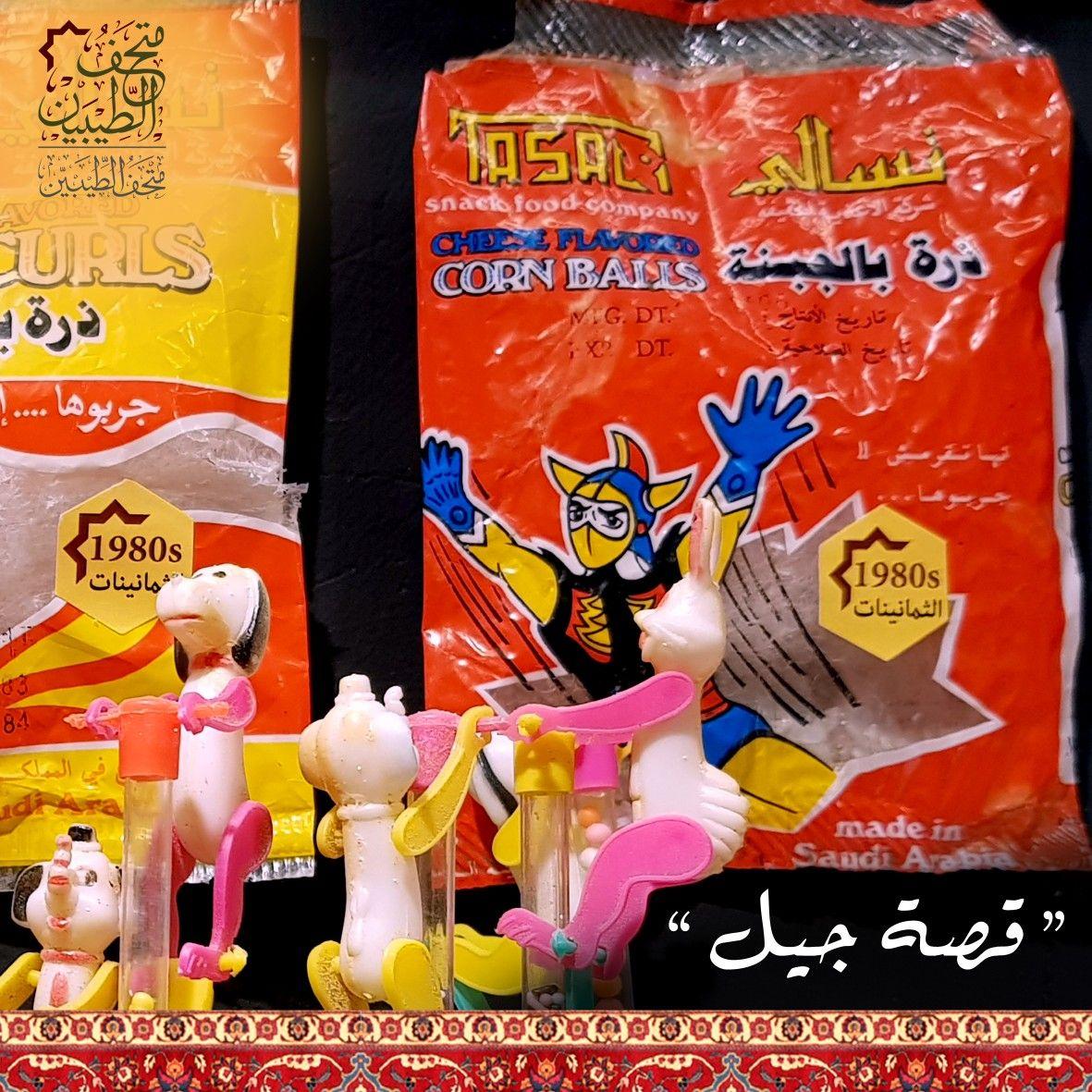 حلاويات الطيبين قصة جيل متحف الطيبين زمان ذكريات الطيبين الخبر Company Meals Pops Cereal Box Cereal Pops