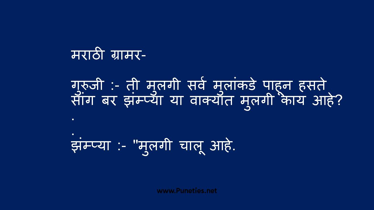 मराठी ग्रामर Marathi joke | teacher student jokes