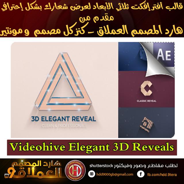 قالب أفتر إفكت ثلاثي الأبعاد لعرض شعارك بشكل إحترافي Videohive Elegant 3d Reveals After Effects Template القالب يعرض بشكل ثلاثي الأب Videohive Templates Reveal