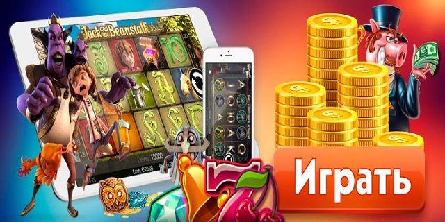 Игровые автоматы играть на реальные деньги с выводом онлайн.Топ самых популярных игровых аппаратов с моментальным выводом денег на Кемерово