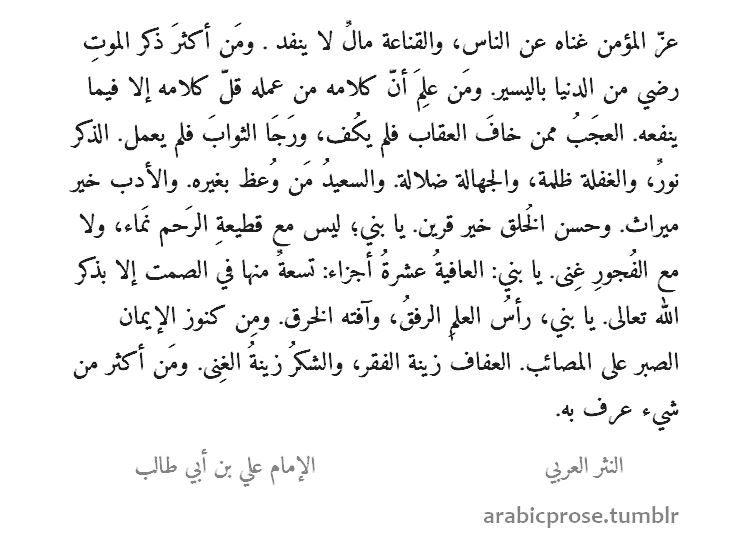إذا ذهب العتاب فليس ود ويبقى الود ما بقي العتاب Wisdom Quotes Life Quran Quotes True Quotes