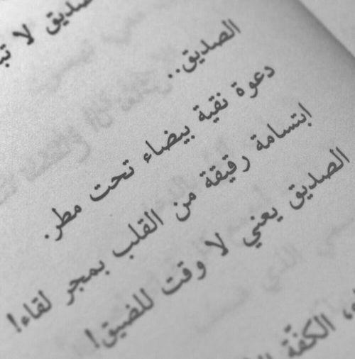 بوستات عن الصداقة صور كلمات جميلة حكم عن الاصدقاء الاوفياء للفيس بوك 2015 Friends Quotes Cool Words Arabic Quotes