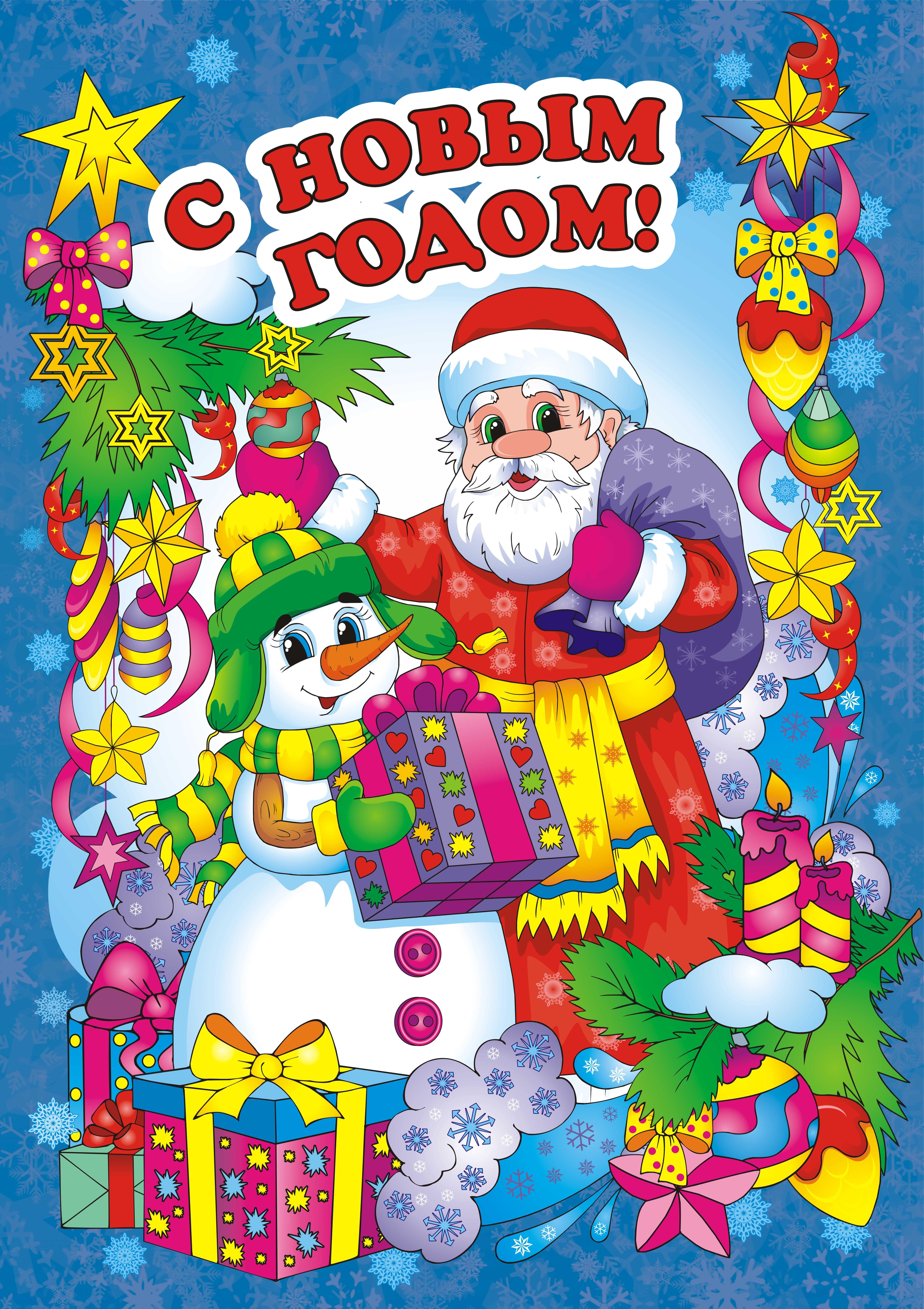 Сообщество иллюстраторов   Иллюстрация новый год плакат ...