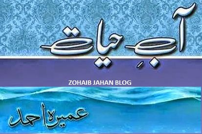 Aab E Hayat Full Novel Pdf