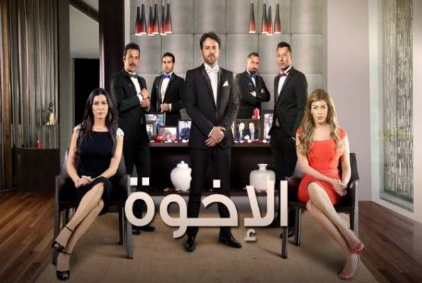 مسلسل الاخوة al okhwa الحلقة 26 - هنا - 7ona.com
