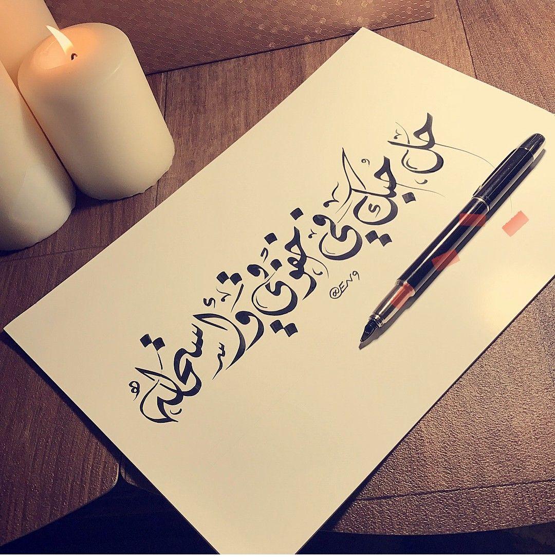 حل حبك في خفوقي واستحله منى الشامسي Calligraphy Art Quotes Art Quotes Calligraphy Art