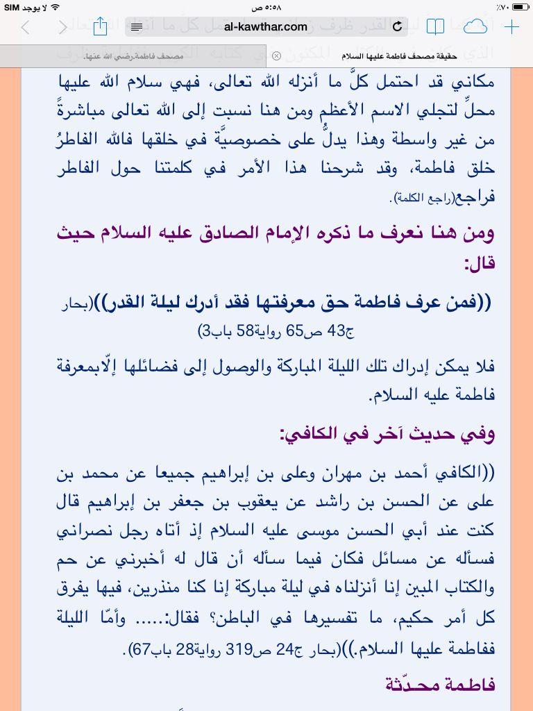 ٦ من دجل الشيعة حقيقة مصحف فاطمه الدين المزيف Word Search Puzzle Math Words