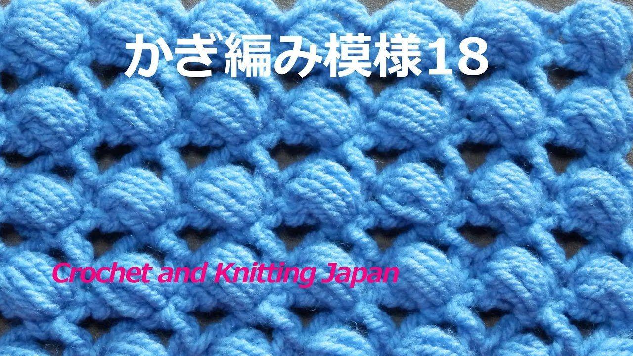 かぎ編み模様の編み方18:中長編み5目の玉編み【かぎ針編み】編み図 ...