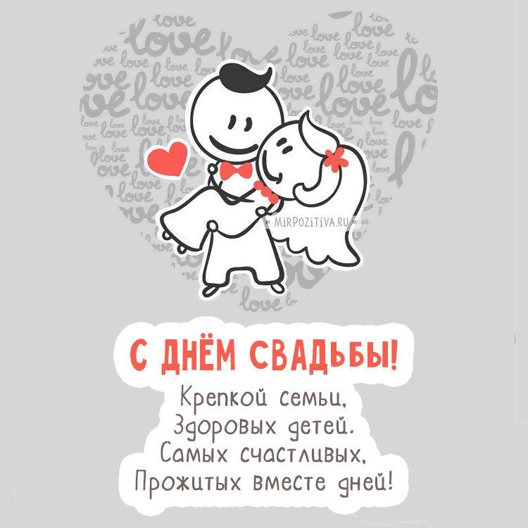 Шуточная поздравительная открытка на свадьбу, девушек