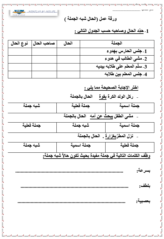 ورقة عمل متنوعة الحال شبه الجملة للصف الثامن مادة اللغة العربية Math Math Equations Sheet Music