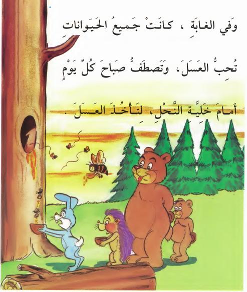 أجمل قصص للاطفال قبل النوم قصة إنها زهرة واحدة قصص أطفال بالصور Learning Arabic Arabic Kids Arabic Books