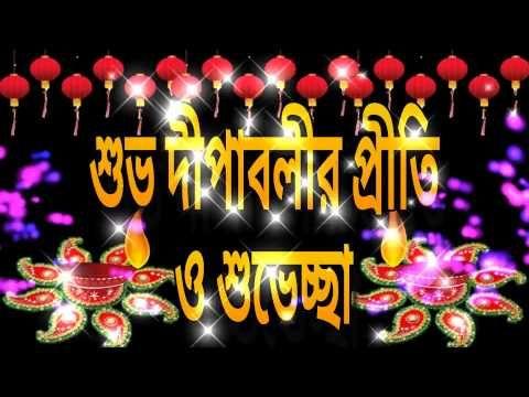 Shubh diwali in bengalihappy diwali 2016wishesgreetingsanimation shubh diwali in bengalihappy diwali 2016wishesgreetingsanimation messages m4hsunfo