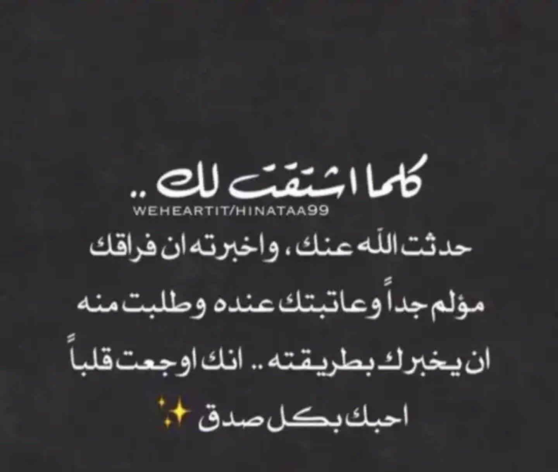 Pin By Nana On إليك يا وجعي يا وجع الذكريات Words Quotes Quotes Words
