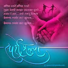 Love Quotes For Her In Marathi Q7zqrjqlo Marathi Pinterest