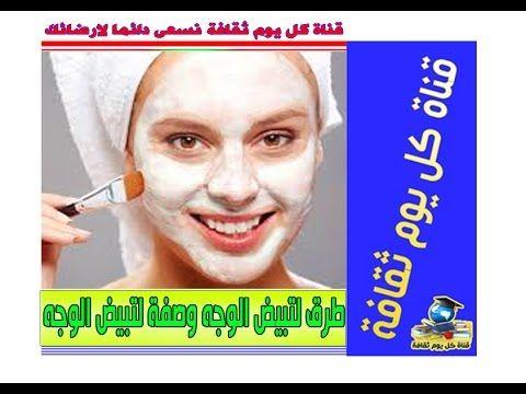 طرق لتبيض الوجه وصفة لتبيض الوجه طرق تبيض البشرة طرق سهلة