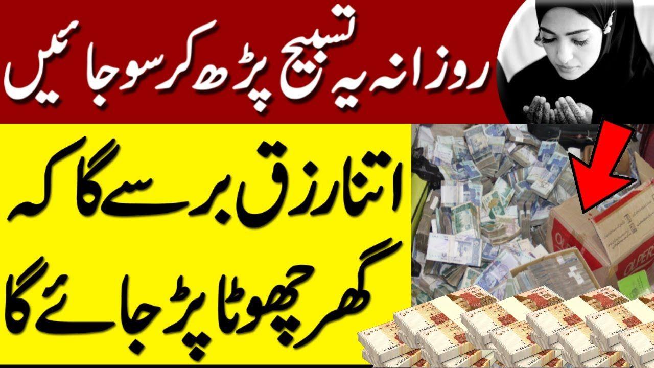 Halal Rizq Ka Wazifa Daily Baat YouTube Halal