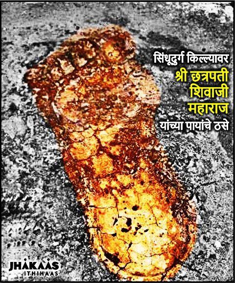 The Only Footprint Of Chhatrapati Shivaji Maharaj At