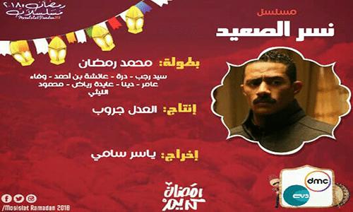 مسلسل نسر الصعيد محمد رمضان الحلقة التاسعة على قناة Dmc وعمان وقناة دبي مواعيد العرض والإعادة 9 Nesr El Sa3ed مشوار زين القناوي وهتلر Incoming Call Egypt Incoming Call Screenshot